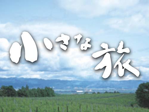 「碧(あお)い故郷(ふるさと)~宮川・愛南町・徳之島~」