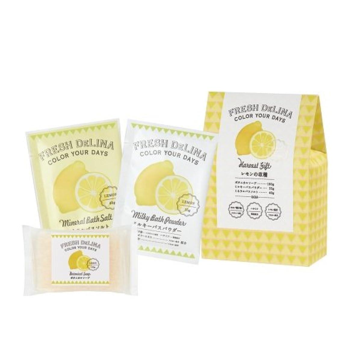 盆幻影リルフレッシュデリーナ ハーベストギフト レモン (ミルキバスパウダー35g、ミネラルバスソルト40g、ボタニカルソープ100g 「各1個」)