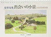 安野光雅カレンダー 出会いの小景 2020 ([カレンダー])