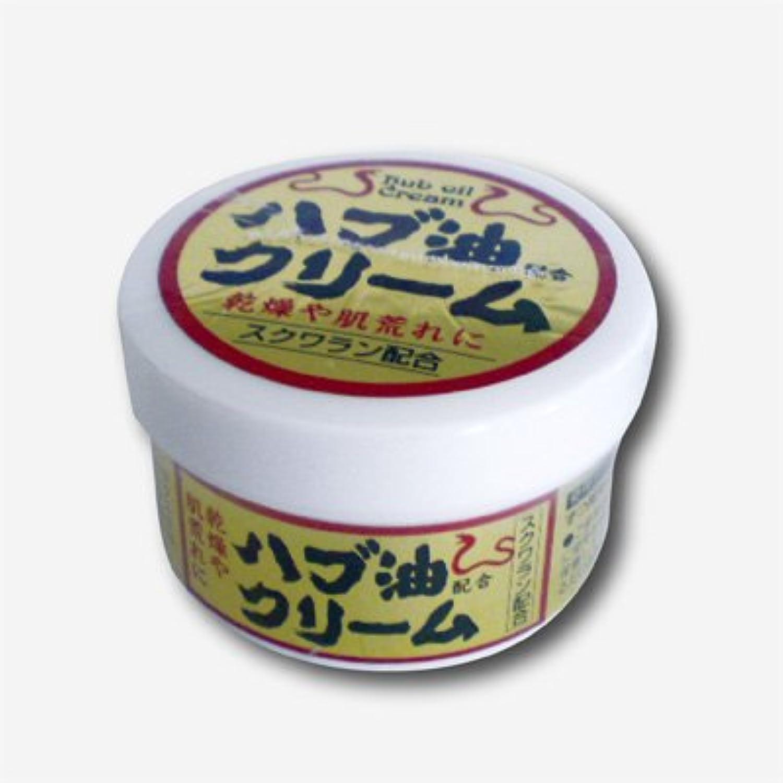 ハブ油配合クリーム 10個【1個?50g】