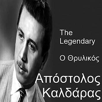 O Thrylikos Apostolos Kaldaras