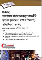 THE MAHARASHTRA PROTECTION OF PEOPLE FROM SOCIAL BOYCOTT (PREVENTION, PROHIBITION AND REDRESSAL) ACT, 2016