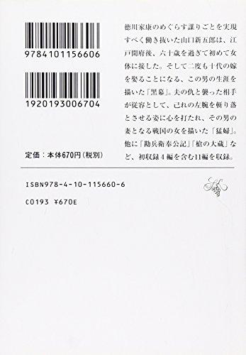 『黒幕 (新潮文庫)』の1枚目の画像