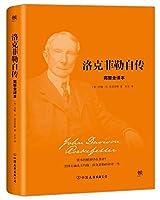 洛克菲勒自传(2018新版精装,完整全译本,与《林肯传》《卡内基自传》《富兰克林自传》并称美国四大传记)