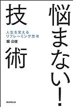 表紙: 悩まない! 技術 | 堀 公俊