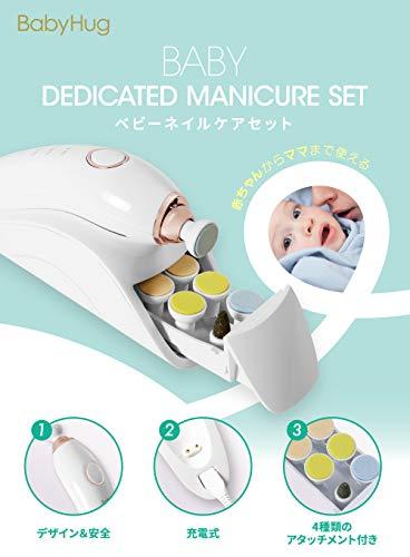 ベビーネイルケアセット爪やすりつめやすりネイルケア電動充電式赤ちゃんベビーベビーハグ