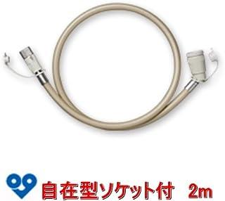 大阪ガス プロパンガス(LPガス)用2mガスコード 回転式ソケットタイプ