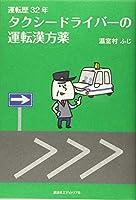 運転歴32年タクシードライバーの運転漢方薬