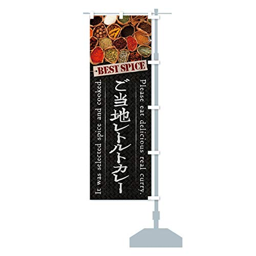 ご当地レトルトカレー のぼり旗 サイズ選べます(スリム45x180cm 右チチ)