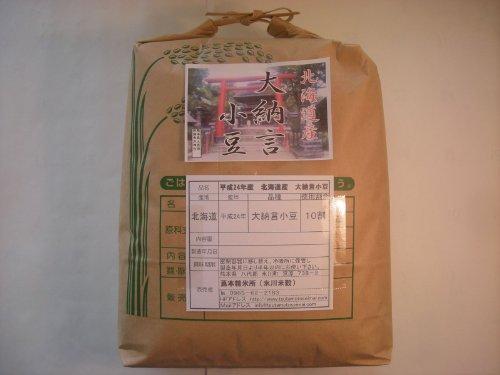 新豆 令和2年 北海道産 大納言小豆 4.5kg 業務用