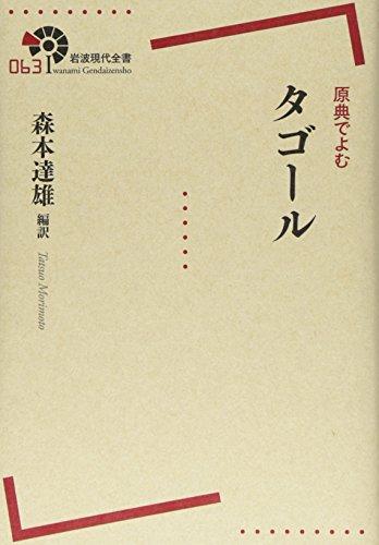 原典でよむ タゴール (岩波現代全書)