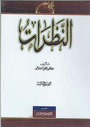 Alnazarat, vol 3: Alnazarat, vol 3, Mustafa Lutfi Al-Manfaluti (Arabic Edition)