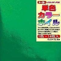 トーヨー 単色カラーホイル 緑 14枚入 066004 【× 3 冊 】