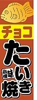『60cm×180cm(ほつれ防止加工)』お店やイベントに! のぼり のぼり旗 チョコたい焼き 味自慢