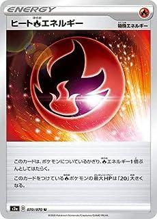 ポケモンカードゲーム PK-S2a-070 ヒート炎エネルギー U