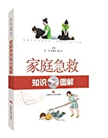 Family first aid illustration(Chinese Edition)