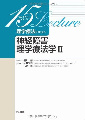 理学療法テキスト神経障害理学療法学II (15レクチャーシリーズ)の詳細を見る
