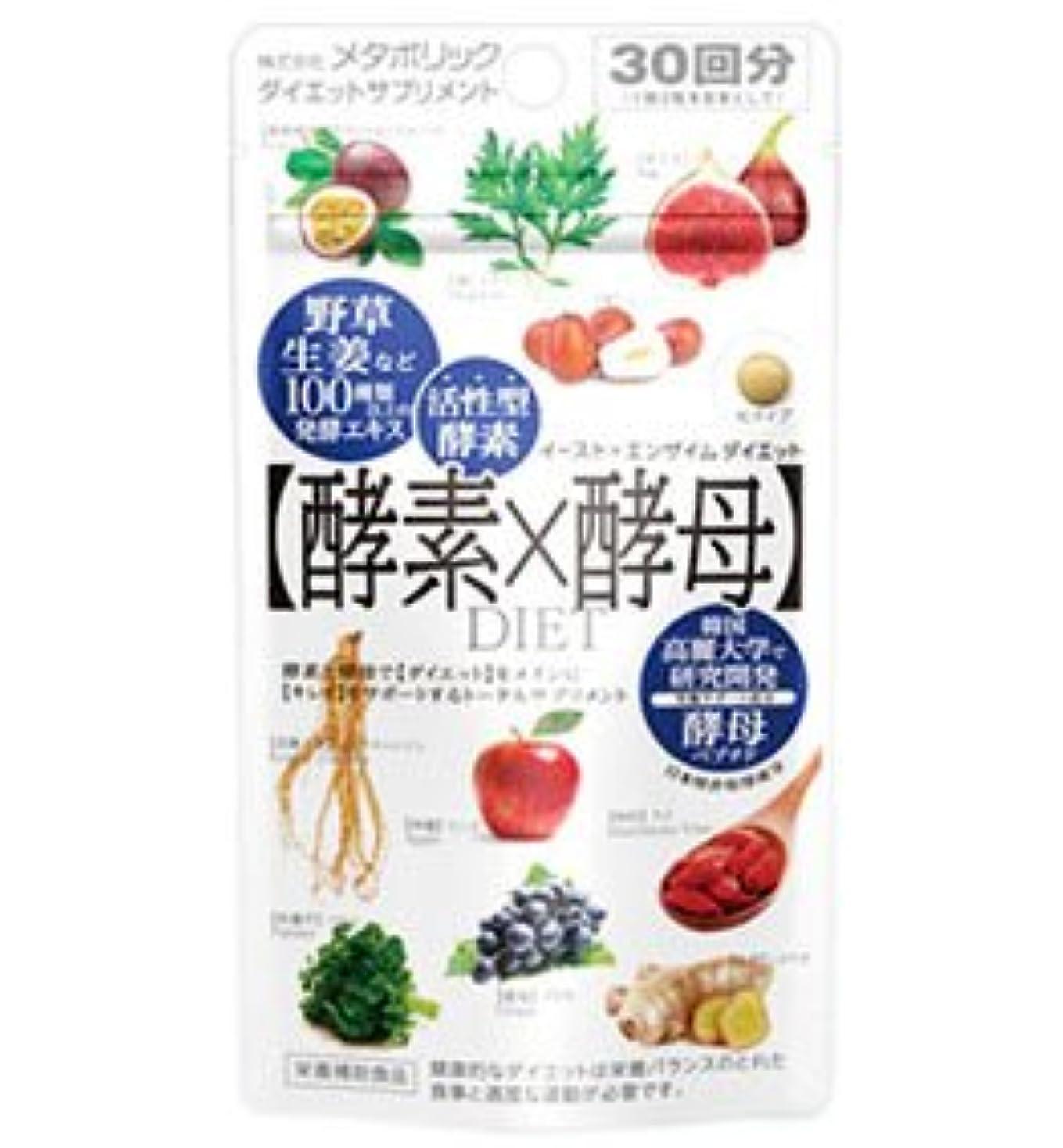遵守する王朝月曜日酵素×酵母 イースト×エンザイムダイエット 60粒×3個セット