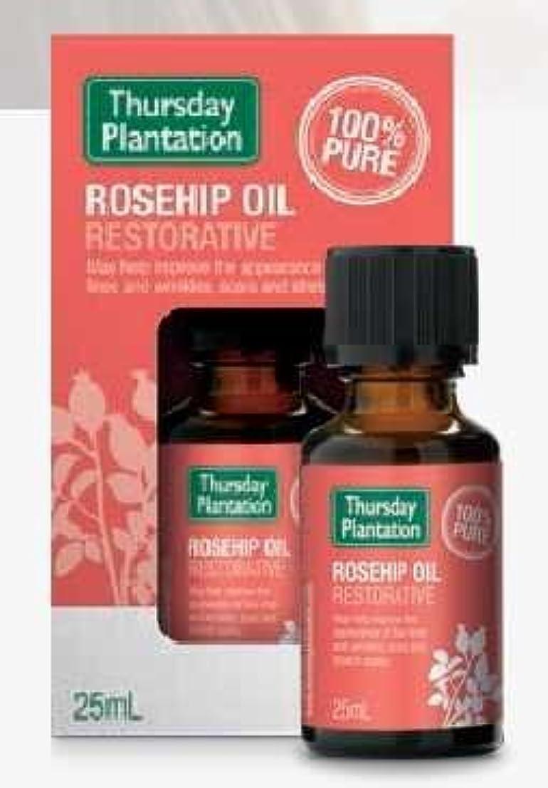 暗いパン屋航空便ピュア オーガニックローズヒップオイル100% 25ml hursday Plantation Rosehip Oil Certified Organic 25ml