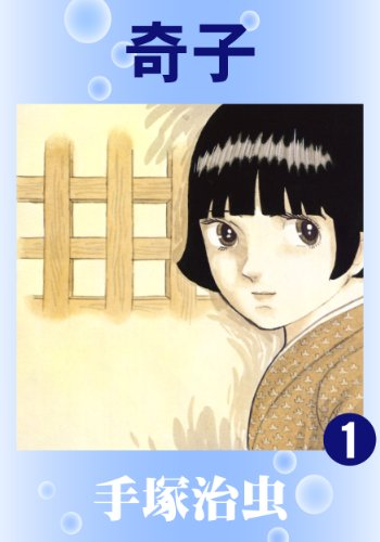 手塚治虫『奇子(あやこ)1』