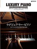 ラグジュアリー・ピアノ/リゾート・ホテルで奏でるBGM