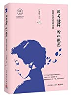 Merciful Because of Empathy (a new upgrade biography of Zhang Ailing) (Chinese Edition)