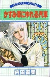 かすみ草にゆれる汽車 (ぶーけコミックス 18)