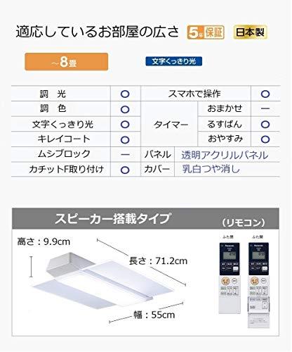 パナソニックBluetoothスピーカー付きLEDシーリングライト/テレビ接続用Bluetooth送信機付同梱~8畳調光・調色HH-CD0898A