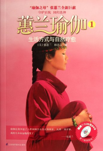 Life style and natural healing-Huilan yoga -with DVD (Chinese Edition)
