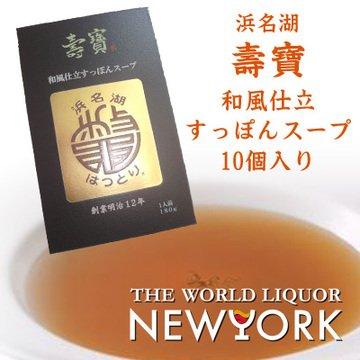 服部中村養鼈場 壽寶(すっぽん) 和風仕立すっぽんスープ 180g 10箱セット
