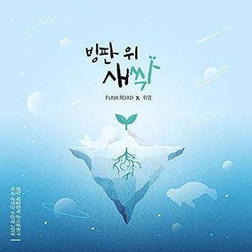 빙판 위 새싹 (Feat. 휘영)