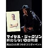 マイケル・ジャクソン 終わらないDの物語 高山広X大西つねきコラボイベント