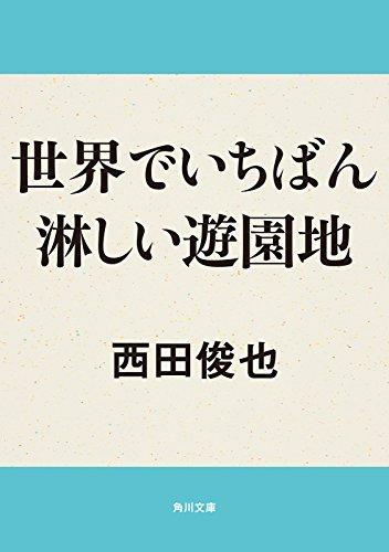 世界でいちばん淋しい遊園地 (角川文庫)