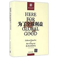为了全球利益——韩升洙演讲集