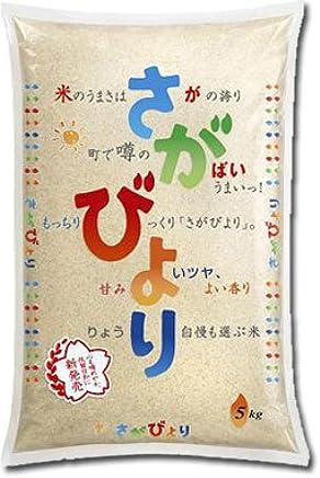 【精米】 佐賀産 さがびより (白米, 5kg)