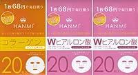MIGAKI ハンミフェイスマスク「コラーゲン×1個」「Wヒアルロン酸×2個」の3個セット
