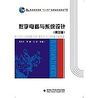 数字电路与系统设计(第三版)