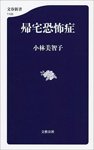 帰宅恐怖症 (文春新書)