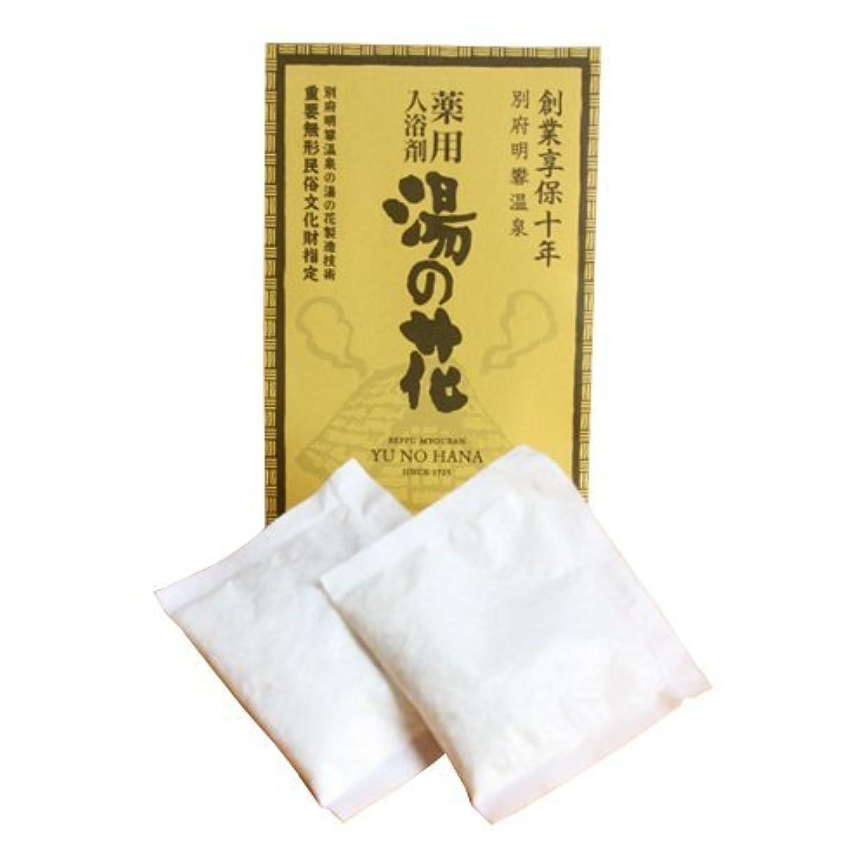 ペン一時停止恨み明礬(みょうばん)温泉 薬用湯の花 2回分