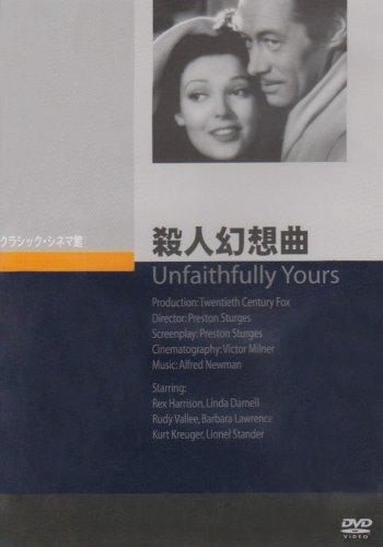 殺人幻想曲 [DVD]