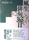 風生俳句365日 (名句鑑賞読本)