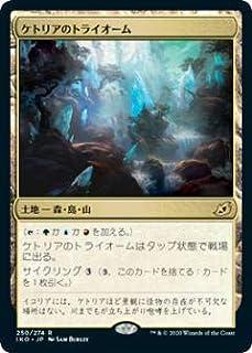 マジックザギャザリング IKO JP 250 ケトリアのトライオーム (日本語版 レア) イコリア:巨獣の棲処 Ikoria: Lair of Behemoths