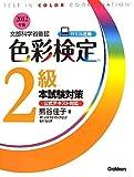 色彩検定2級本試験対策〈2012年版〉