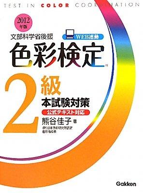 色彩検定2級本試験対策〈2012年版〉の詳細を見る
