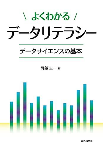よくわかるデータリテラシー ――データサイエンスの基本