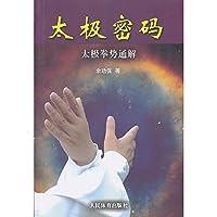 Taiji Password: Taijiquan potential general solution(Chinese Edition)