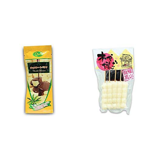 [2点セット] フリーズドライ チョコレートバナナ(50g) ・飛騨高山 木や だんご(5本入)
