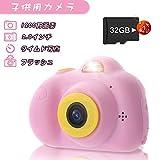 子供用デジタルカメラ 一眼レフトイカメラ 1200万画素 32GB内蔵 2インチIPS画面 (ピンク)
