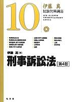 刑事訴訟法 第4版 (伊藤真試験対策講座10)