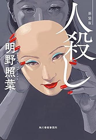 新装版 人殺し (ハルキ文庫)
